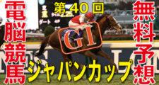 11月29日 第40回 ジャパンカップ(GⅠ)電脳競馬新聞無料予想