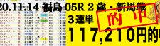 2020年11月14日 福島05R 2歳・新馬戦 電脳競馬新聞 3連単117,210円的中!!