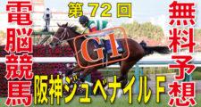 12月13日-第72回-阪神ジュベナイルフィリーズ(GⅠ)電脳競馬新聞無料予想バナー