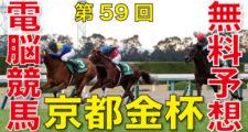 01月05日 第59回 京都金杯(GⅢ)電脳競馬新聞無料予想