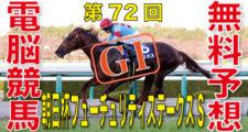 12月20日 第72回 朝日杯フューチュリティステークス(GⅠ)電脳競馬新聞無料予想
