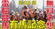 12月27日-第65回-有馬記念(GⅠ)電脳競馬新聞無料予想