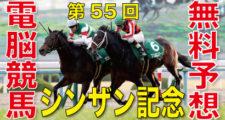01月10日 第55回 シンザン記念(GⅢ)電脳競馬新聞無料予想