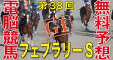 02月21日 第37回 第38回 フェブラリーステークス(GⅠ)電脳競馬新聞無料予想