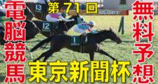 02月07日 第71回 東京新聞杯(GⅢ)電脳競馬新聞無料予想