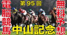 02月28日 第95回 中山記念(GⅡ)電脳競馬新聞無料予想