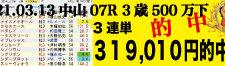 2021年03月13日-中山07R-3歳500万下-電脳競馬新聞3連単319,010円的中!!バナー