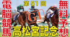 03月28日 第51回 高松宮記念(GⅠ)電脳競馬新聞無料予想