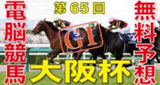 04月04日 第65回 大阪杯(GⅠ)電脳競馬新聞無料予想