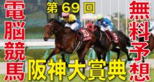 03月21日-第69回-阪神大賞典(GⅡ)
