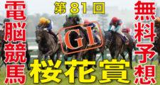 04月11日-第81回-桜花賞(GⅠ)電脳競馬新聞無料予想