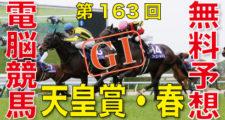 05月02日 第163回 天皇賞(春)(GⅠ)電脳競馬新聞無料予想