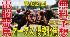 05月23日-第82回-オークス-優駿牝馬(GⅠ)電脳競馬新聞無料予想