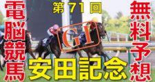06月06日 第71回 安田記念(GⅠ)電脳競馬新聞無料予想