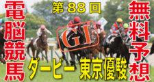 05月30日-第88回-日本ダービー-東京優駿(GⅠ)電脳競馬新聞無料予想
