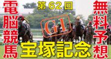 06月27日 第62回 宝塚記念(GⅠ)電脳競馬新聞無料予想
