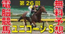 06月20日 第26回 ユニコーンステークス(GⅢ)電脳競馬新聞無料予想