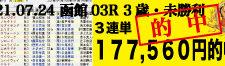 2021年07月24日-函館03R-3歳・未勝利-電脳競馬新聞3連単177,530円的中!!バナー
