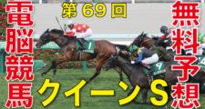 08月01日-第69回-クイーンステークス(GⅢ)電脳競馬新聞無料予想