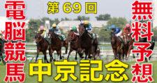 07月18日 第69回 中京記念(GⅢ)電脳競馬新聞無料予想