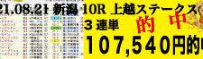 2021年08月21日-新潟10R-上越S-電脳競馬新聞3連単107,540円的中!!