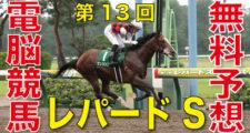 08月08日-第13回-レパードステークス(GⅢ)電脳競馬新聞無料予想