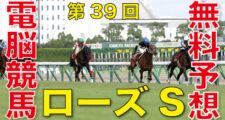 09月19日-第39回-ローズステークス(GⅡ)電脳競馬新聞無料予想