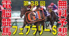 10月03日 第55回 スプリンターズステークス(GⅠ)電脳競馬新聞無料予想