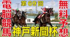 09月26日 第69回 神戸新聞杯(GⅡ)電脳競馬新聞無料予想