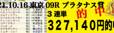 2021年10月16日-東京09R-プラタナス賞-電脳競馬新聞3連単327,140円的中!!