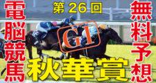 10月17日 第26回 秋華賞(GⅠ)電脳競馬新聞無料予想
